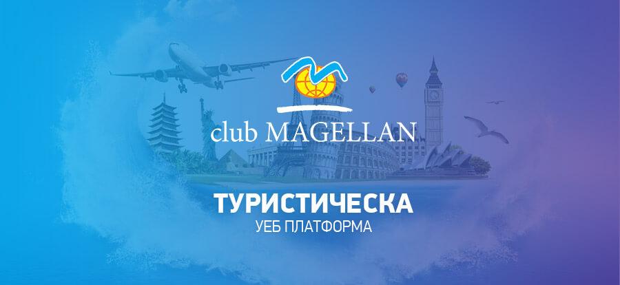 Клуб Магелан