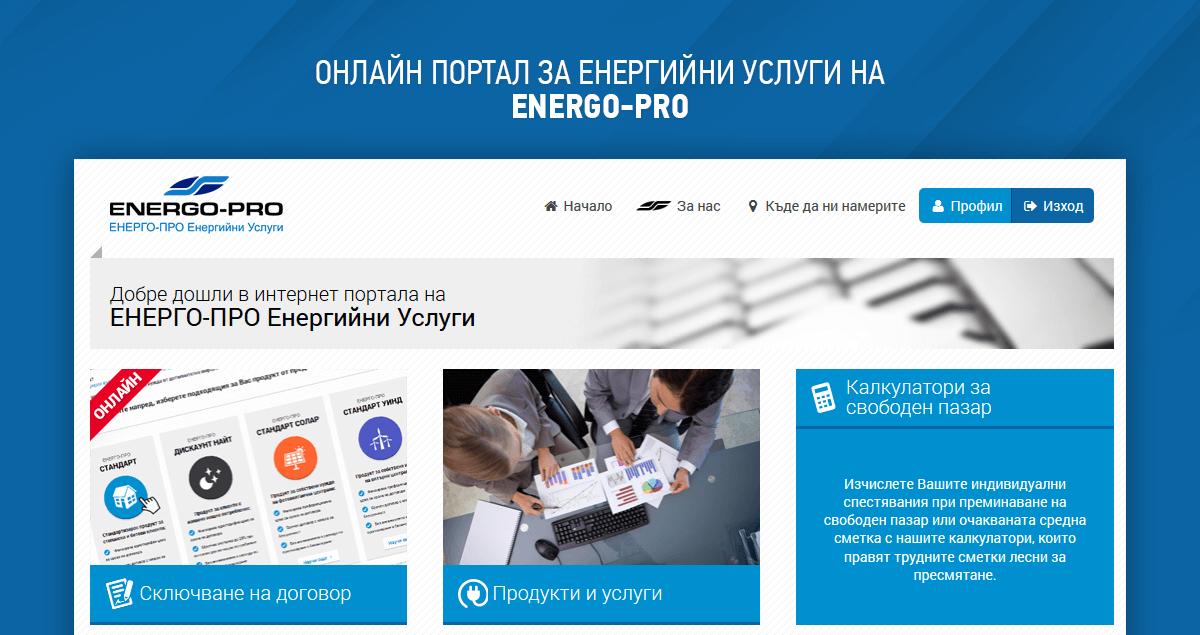 Kupitok.bg - интернет портал на ЕНЕРГО-ПРО Енергийни услуги