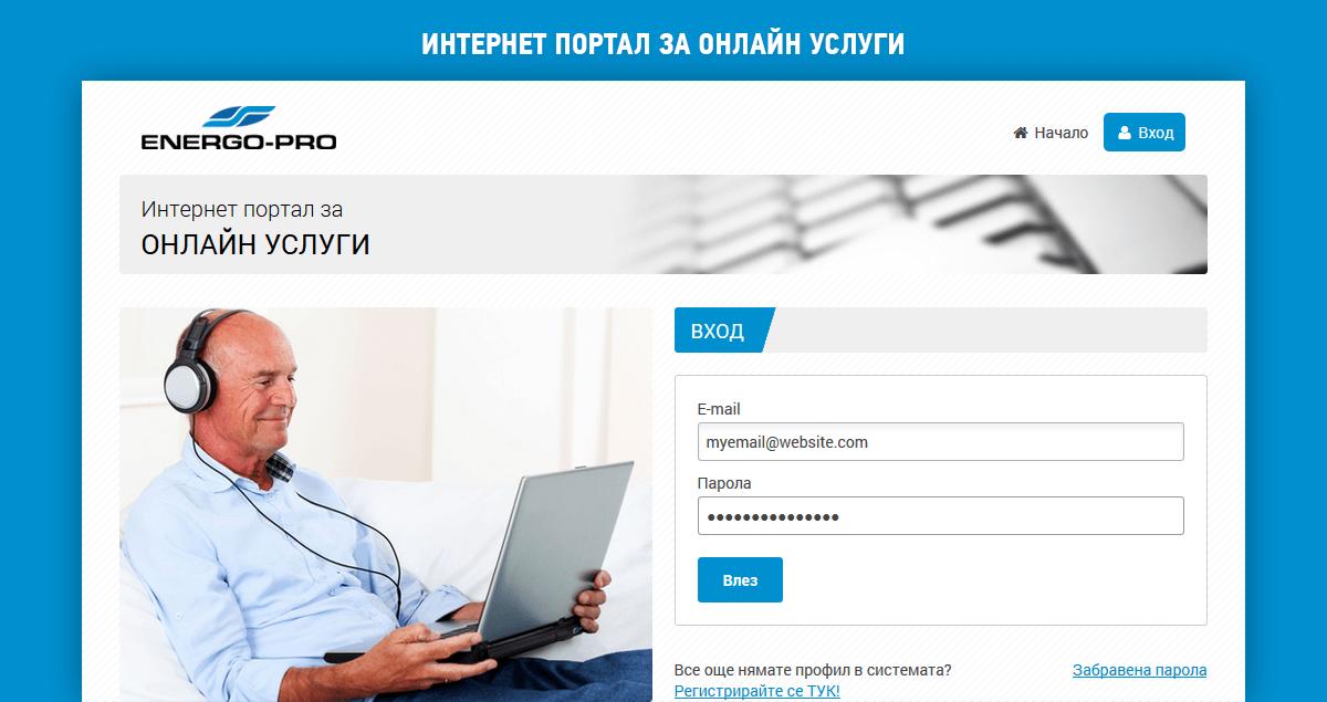 Интернет портал за онлайн услуги на ЕНЕРГО-ПРО