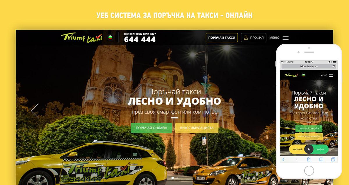 Triumf Taxi