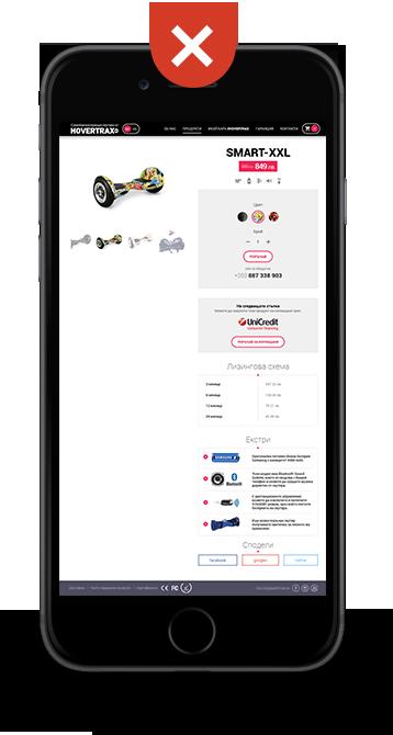 Уеб сайт без Responsive дизайн